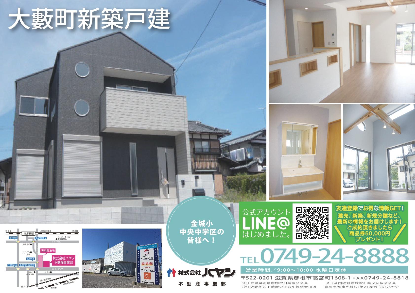 20170704宅地分譲(大藪町 表)