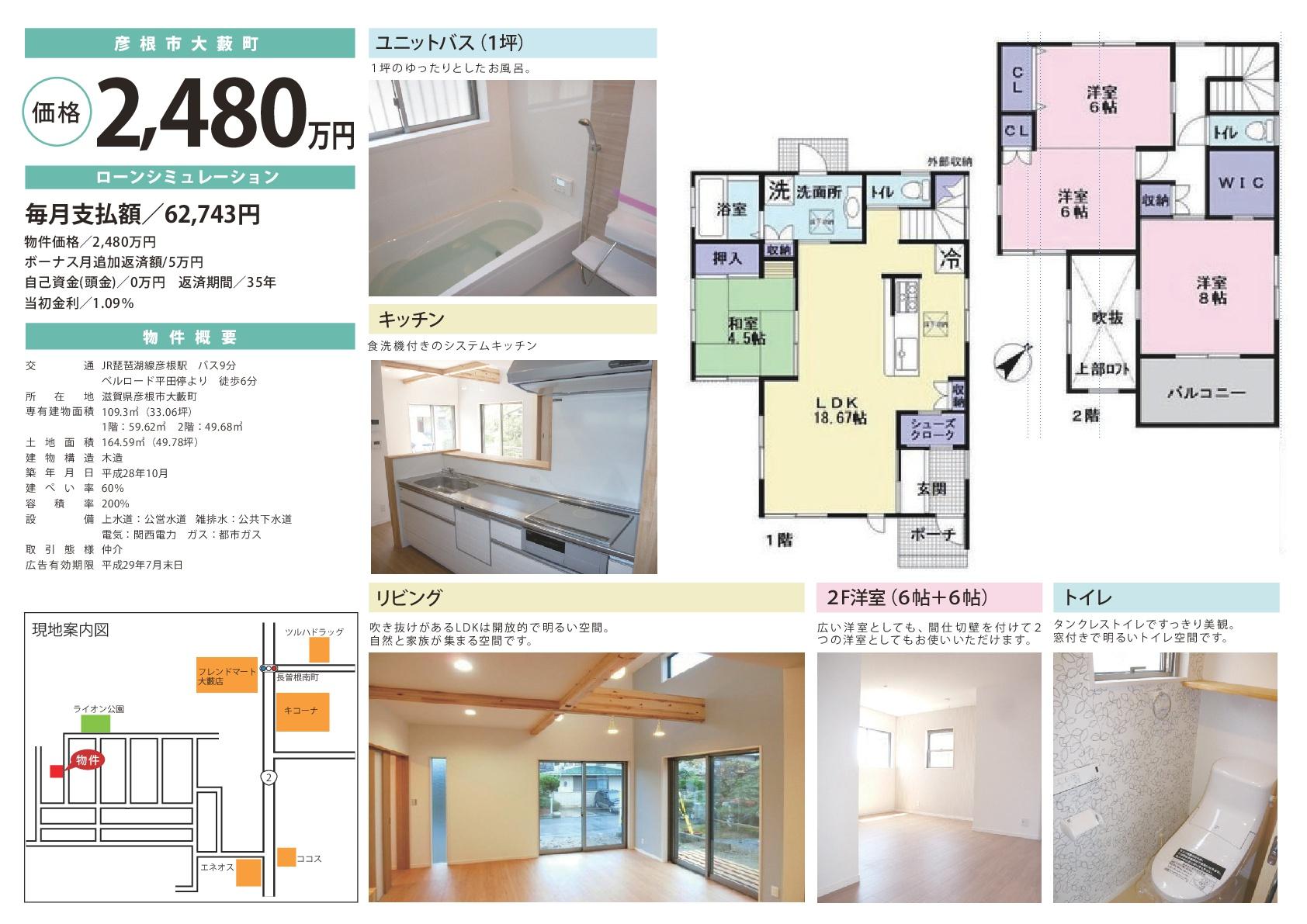 20170704宅地分譲(大藪町 裏)