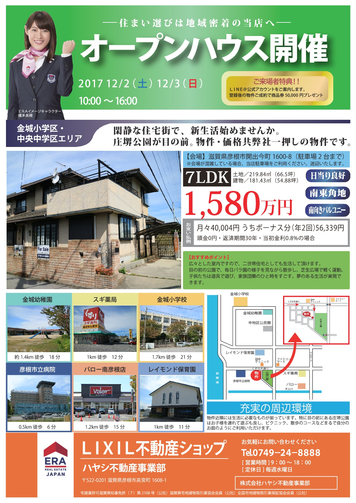 オープンハウス開出今町OMOTE++++-001