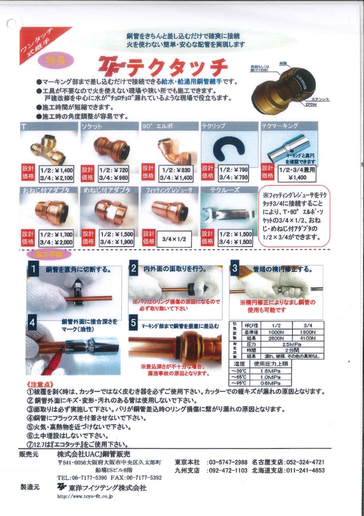 20170829金子産業(トピックス テックタッチ画像)