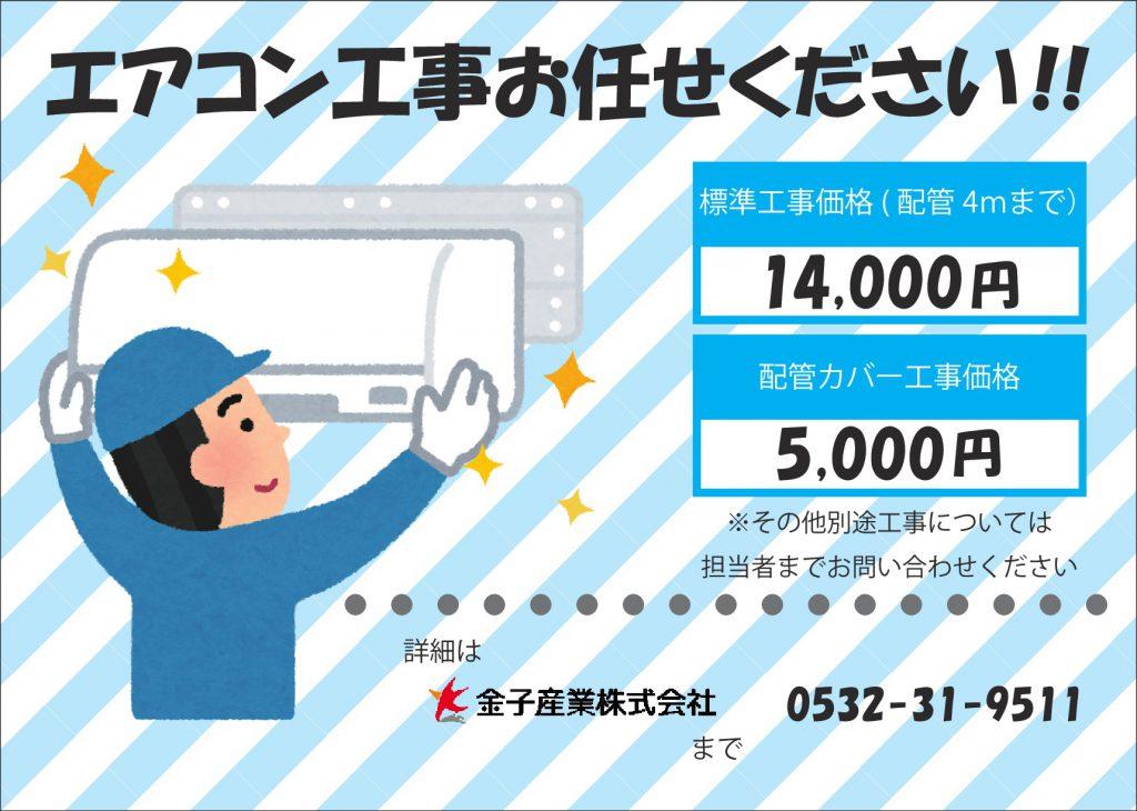 20190105_kouzitorituke_kaneko-001