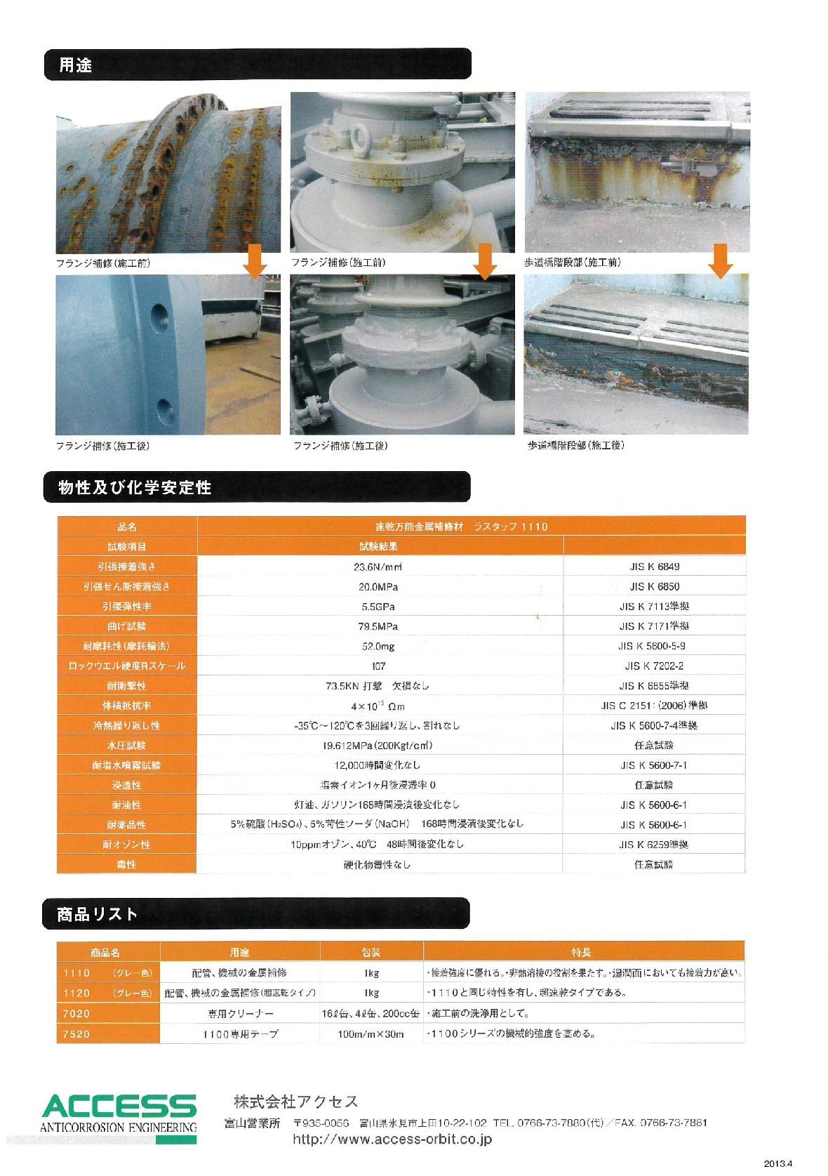 20170615トピックス(管材事業)⑤ラスタッフ裏-001