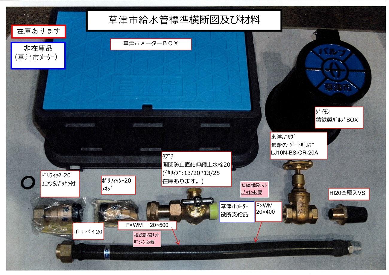 20180822管材事業(トピックス 草津市)