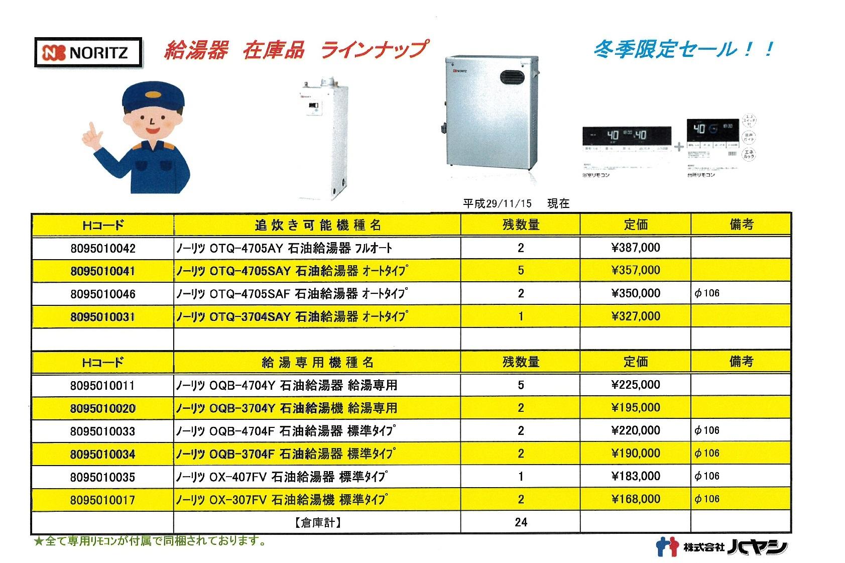20171116トピックス(給湯器ラインアップ ノーリツ)-001
