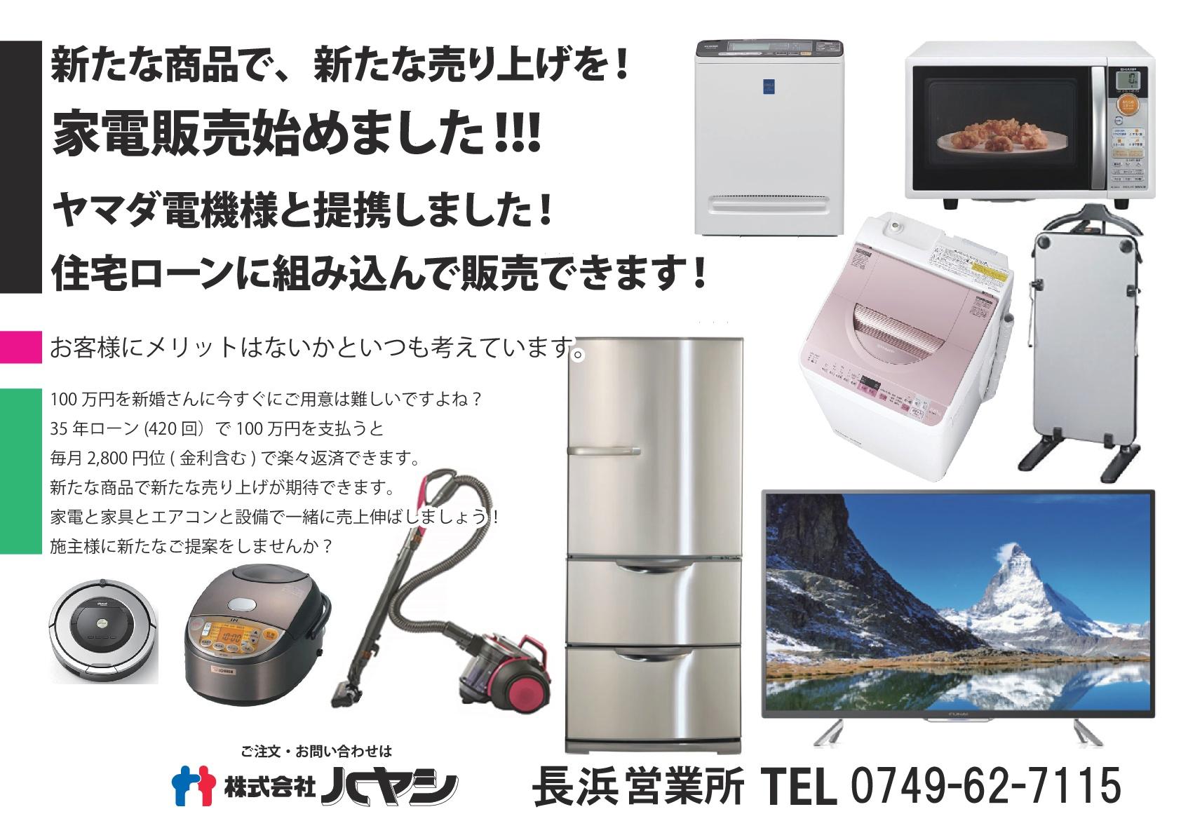 家電販売チラシ(ハヤシ)-001