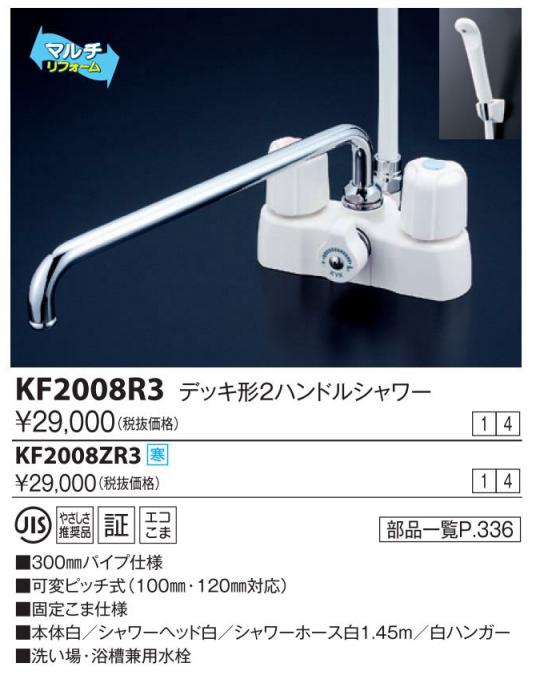 KVK KF2008ZR3