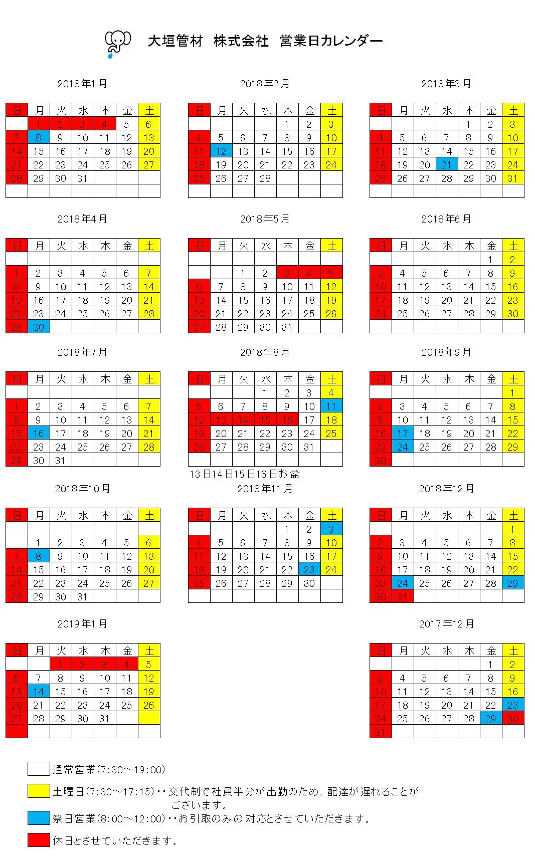 大垣管材2018年間カレンダー