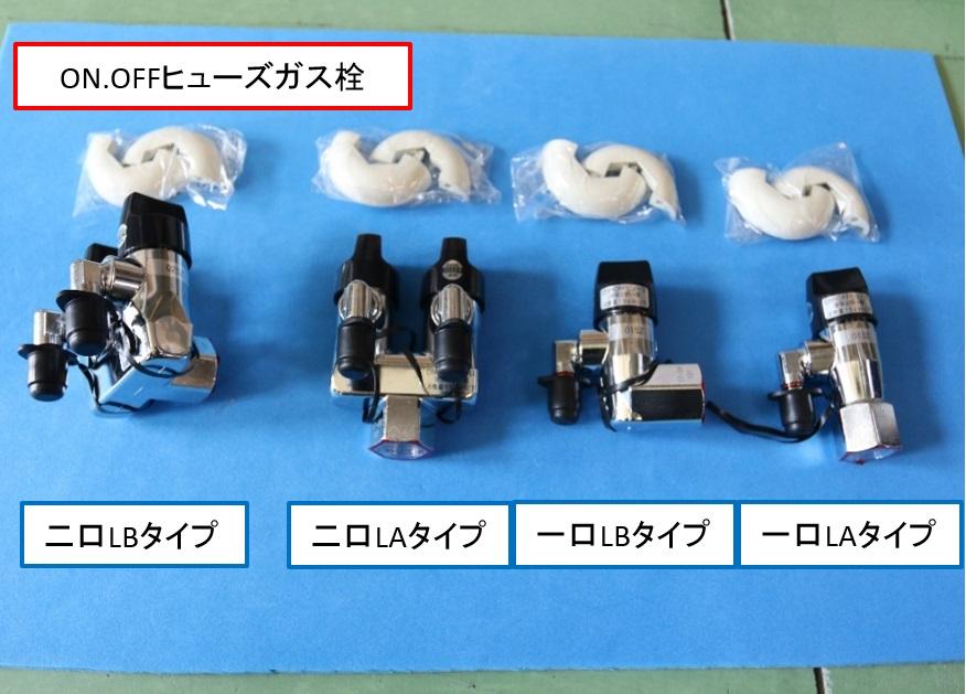 20170907大垣管材(トピックス ガス栓)