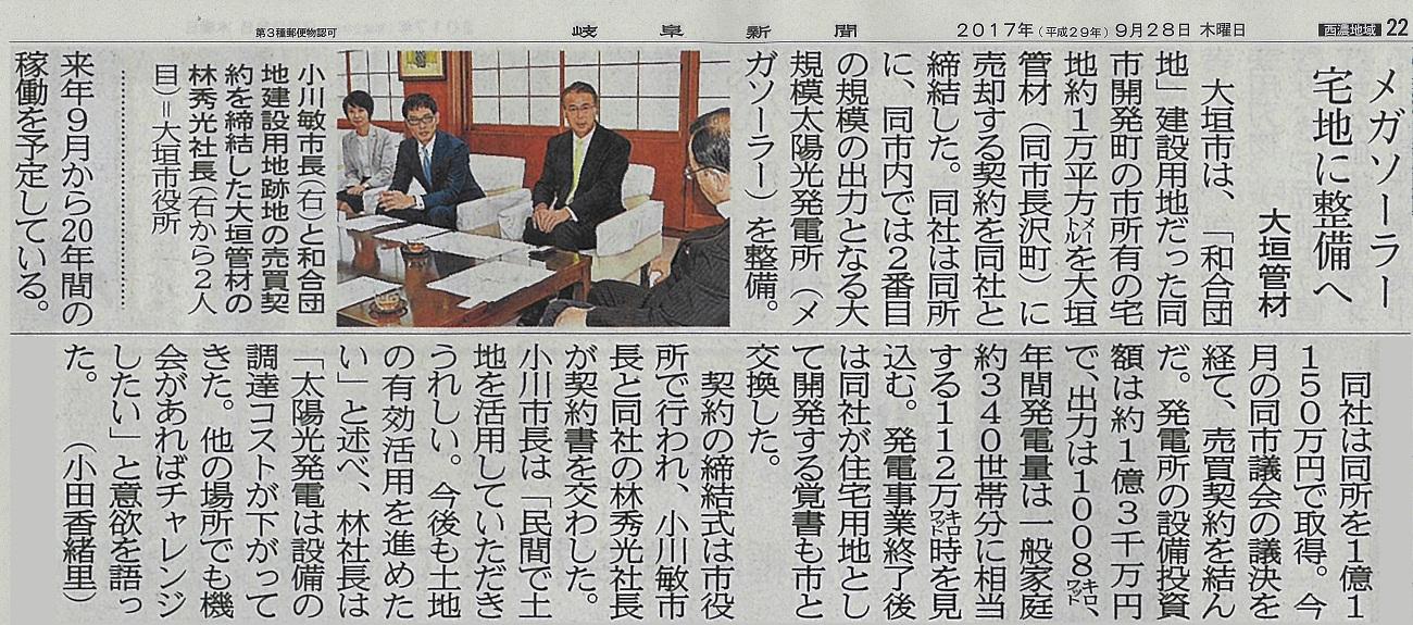 20171012岐阜新聞