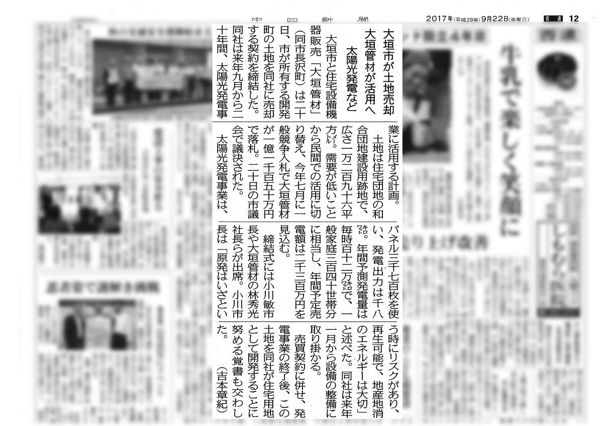 20171012中日新聞