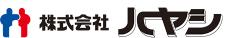 株式会社ハヤシ