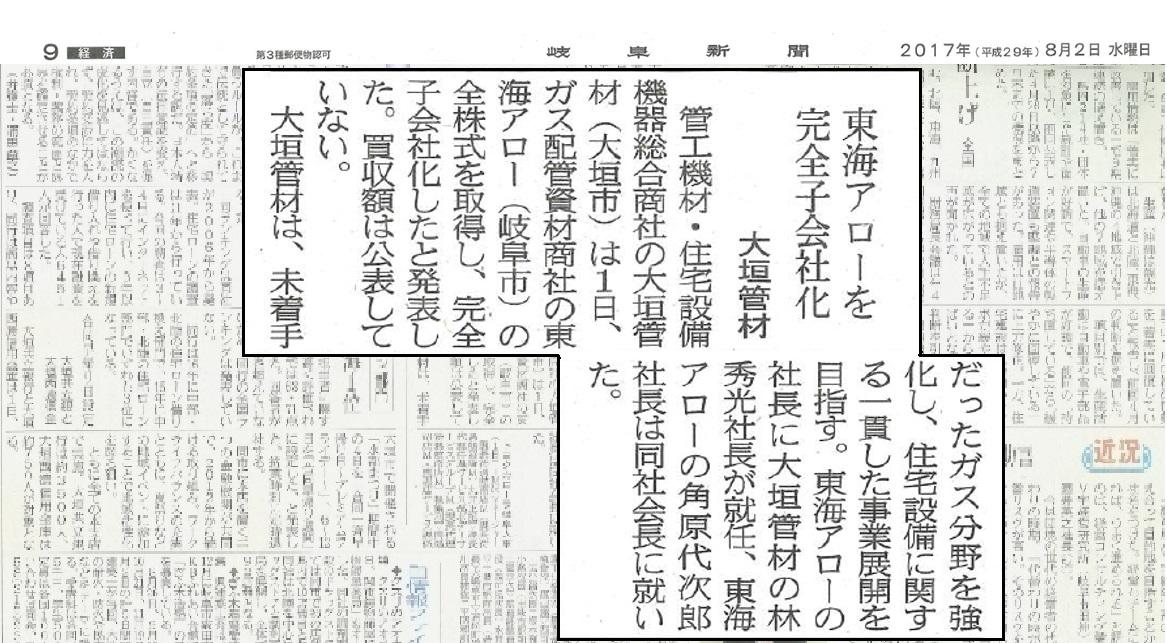 20170802重要なお知らせ(岐阜新聞)