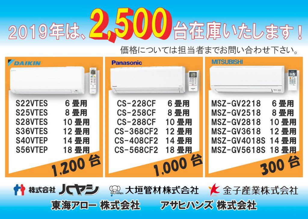 20190105_eakonchirashi