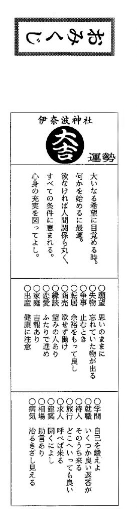 20190111_omikuzi